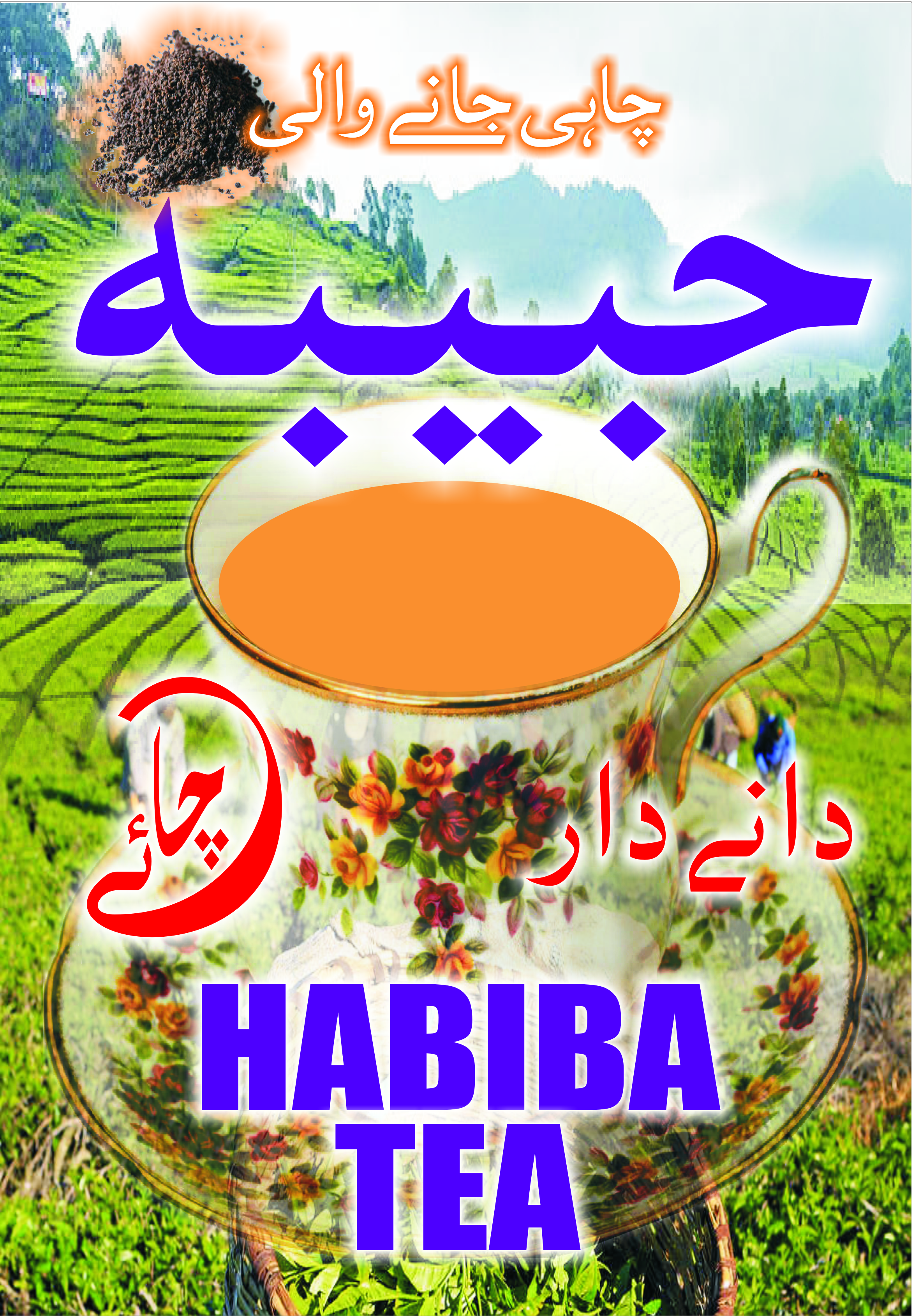 Habiba Tea. No 1 Quality Tea & Pink Salt